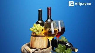 透過 AlipayHK App 以 優惠價 $99購買 香港國際美酒展 電子門票