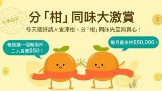 AlipayHK 支付寶 香港 分柑同味大激賞 推薦 一人可獲得$50 獎賞