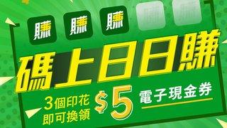 WeChat Pay HK 碼上日日賺 憑3枚 印花 可兌換HK$5 電子現金券 1張