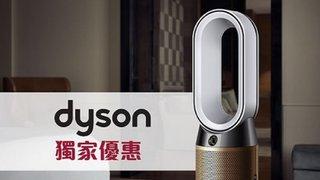 Dyson 網上 商店 無上限 5% 現金 回贈