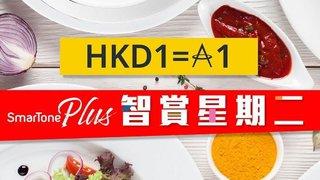 開餐賺里 SmarTone Plus 會員 專享 星期二 HKD1=1 「亞洲萬里通」 里數