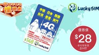 一齊WeWa搶鑊金 LuckySIM 中國 日本 韓國 台灣 香港 澳門 7日無限 數據卡