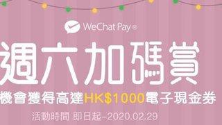 WeChatPay 「週六加碼賞」 搖出價值HK$1000 大獎