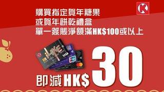 OK便利店 賀年 糖果 禮盒 即減HK$30