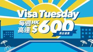 逢 星期二 送您 限量 酒店 優惠 trip.com 高達 HK$600 即時折扣