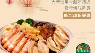 大昌食品 新年 食品 其他 產品 低至29折