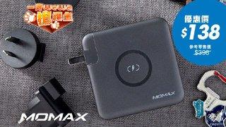 一齊wewa搶鑊金 以 優惠價 購入 MOMAX Q.Power Plug 無線 便攜 快速 充電器