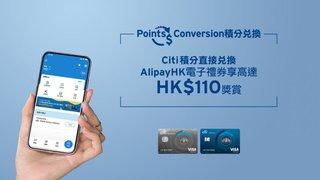 Citi 積分 直接 兑換 AlipayHK 支付寶香港 電子 禮券 享高達HK$110