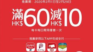 銀聯 二維碼 支付 阿信屋 買滿HK$60減HK$10