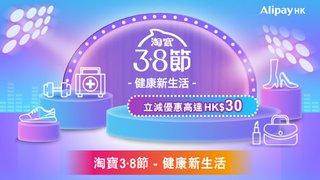AlipayHK 支付寶香港 淘寶 3 · 8節 購物 優惠高達HK$30