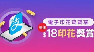 輕鬆儲 AlipayHK 支付寶 香港 印花 賺取高達$18 獎賞