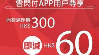 莎莎 銀聯 雲閃付 立減 HK$60優惠
