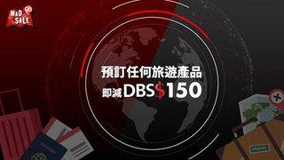 iGO MAD Sale 預訂任何 旅遊產品 即減 DBS$ 150