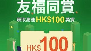 友福同賞 WeChat Pay HK 齊齊賺取高達HK$100 電子現金券