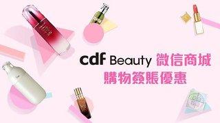 於 cdf Beauty 微信商城 透過 WeChat Pay 香港 錢包 付款 享高達HK$600 即減 優惠