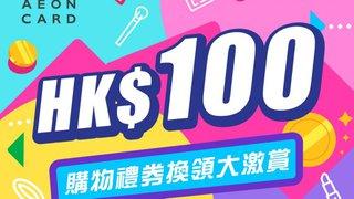 AEON STYLE HK$100 購物禮券 換領 大激賞