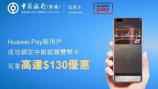 Huawei Pay 新客戶 綁定 中銀 銀聯卡 可享高達HK$130 優惠
