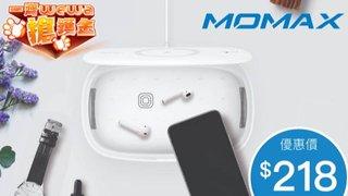 一齊WeWa搶鑊金 以 優惠價 買 MOMAX Q.Power UV-Box 無線 充電 紫外光 消毒盒