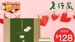 一齊WeWa搶鑊金 以 優惠價 購買 老行家 極品 冰糖官燕 禮盒 6支裝