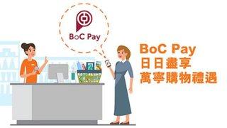 BoC Pay 盡享 萬寧 GNC 專門店 消費即減高達HK$50