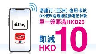 OK 便利店 買HK$25 即減HK$10