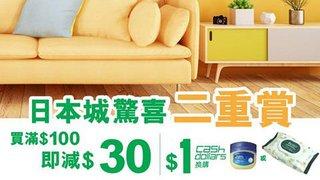 DORI 快閃 優惠 日本城 HK$30即減優惠及$1 Cash Dollar 換購優惠