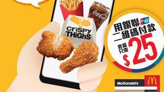 銀聯 二維碼 麥當勞 減$10 優惠