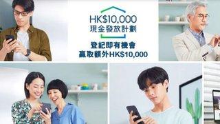 透過 渣打 登記 政府HK$10000 現金 發放 計劃 有機會贏 雙倍 現金