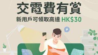 WeChat Pay 交 CLP 電費 有賞 賺高達 HK$30 專屬 現金券