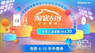 AlipayHK 支付寶香港 淘寶 618 年中 慶典 即享立減優惠HK$30