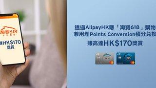 透過 AlipayHK 支付寶 香港 淘寶 618 購物兼用埋 Points Conversion 積分 兌換 賺高達HK$170 獎賞