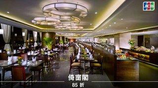 JCB 九龍酒店 餐飲 優惠