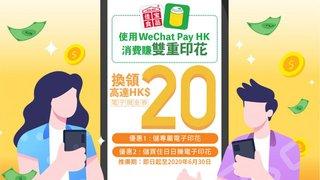 用 WeChat Pay HK 於 佳寶 消費 賺雙重 印花 慳到高達 HK$20