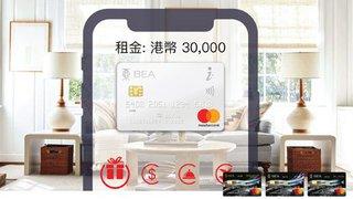 東亞銀行 Mastercard KeyChain Pay 2.2% 服務費 優惠