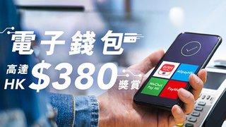 AlipayHK 支付寶 香港 PayMe WeChat Pay HK 雲閃付 APP 高達HK$380 獎賞