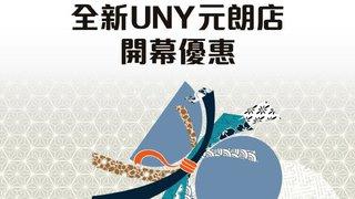 UNY 元朗 店 開張之喜 購物可換HK$50 APITA UNY 購物 禮券