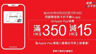 銀聯 提款卡 以 Apple Pay 消費 滿HK$350或以上可享即減HK$15