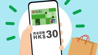 恒生 提款卡 Apple Pay 消費 獎賞 可享 現金回贈 HK$30