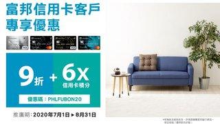 於 Pricerite 香港 網上商店 購物專享9折及6X 積分