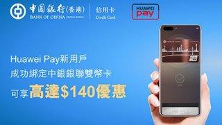 Huawei Pay 新客戶 可享高達HK$140 優惠