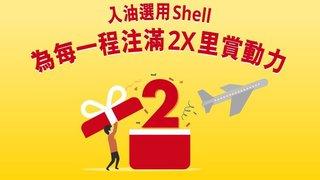 入油 選用 Shell 為每一程注滿2X 里賞 動力