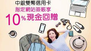 中銀雙幣信用卡 指定 網站 簽賬享10% 現金回贈