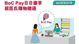BOC Pay 於 屈臣氏 消費 即減高達HK$30