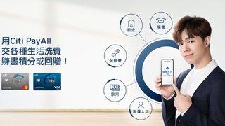 Citi PayAll 新用戶 夏日勁賞 交費 賺高達HK$400 現金 回贈