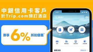 Trip.com 預訂 酒店 6% 折扣 優惠
