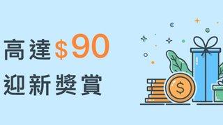 AlipayHK 支付寶 香港 高達港幣90元 迎新 獎賞 強勢登場