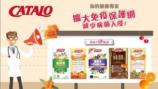 富邦 Mastercard 信用卡 CATALO 指定 天然 營養 補充品 9折
