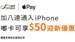 將 八達通 加入 iPhone 簽賬HK$300可獲HK$50 迎新 優惠
