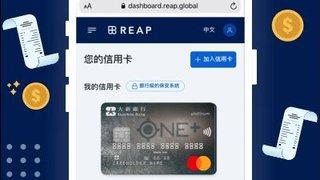 REAP 付款平台 HK$10000 交易額 免手續費