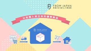 日本 代購 網站 FROM JAPAN 1000 日圓 折扣 優惠